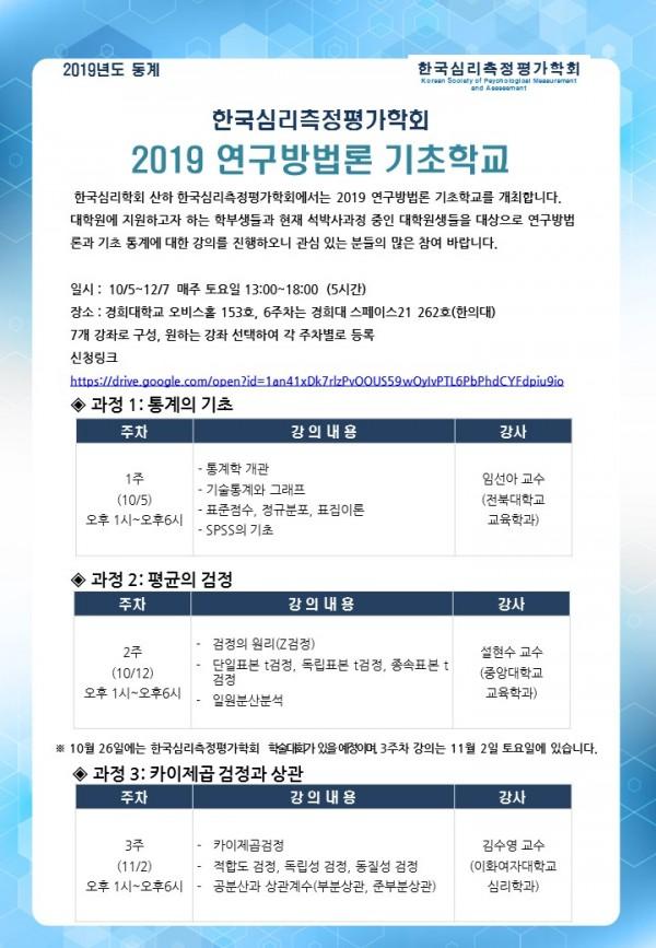 2019 방법론 기초학교 포스터 1.JPG