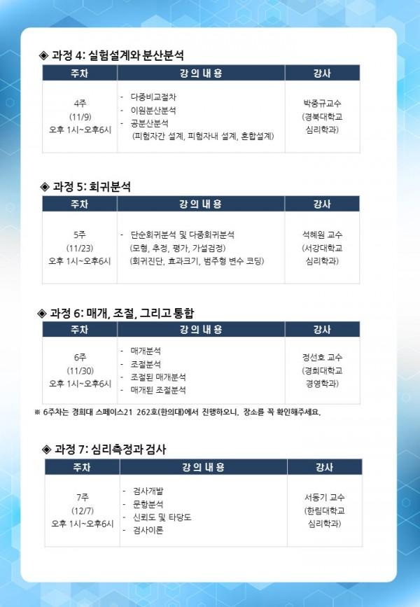 2019 방법론 기초학교 포스터 2.JPG