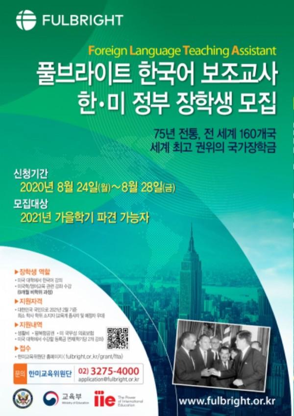 2021-2022년도 미국 풀브라이트 한국어 보조교사 장학 프로그램 포스터.jpg