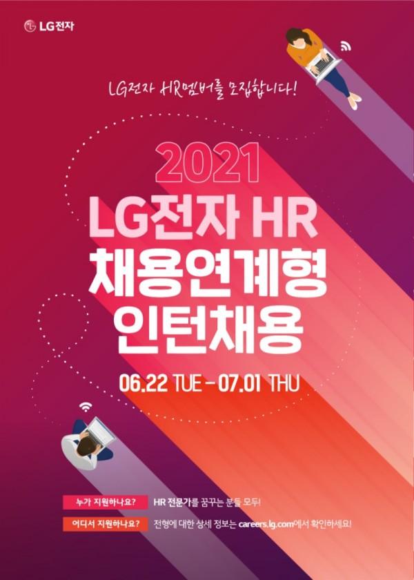 LG전자_HR 채용연계형 인턴채용_포스터(500x700)_최종.jpg
